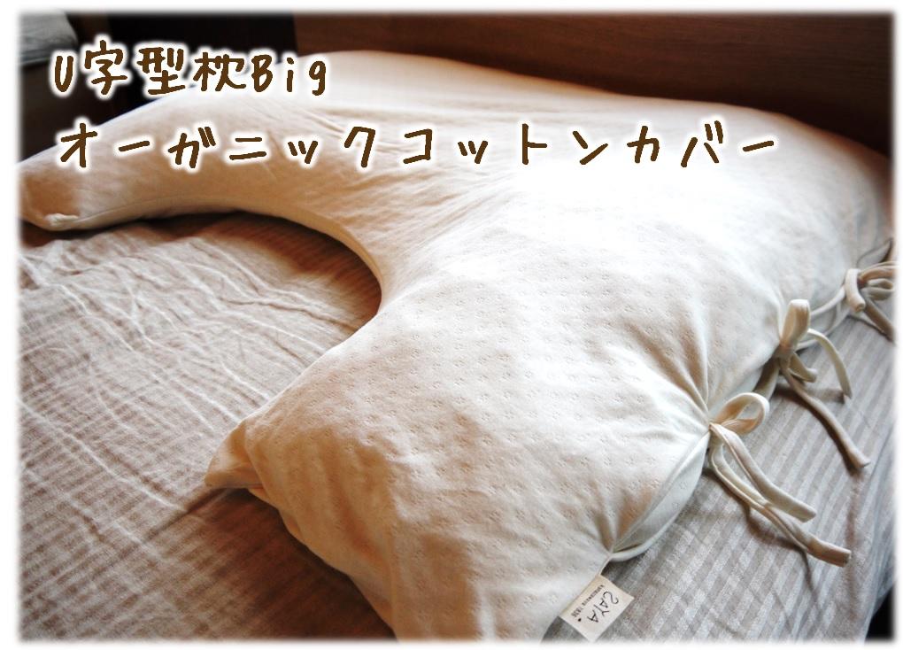 肩から支えるU字型枕